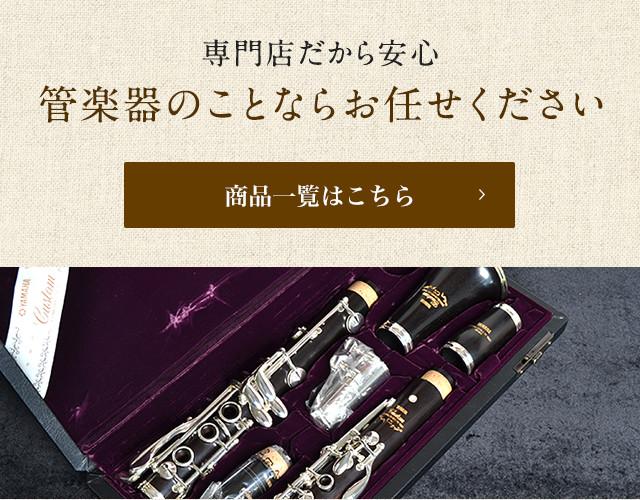 専門店だから安心です 管楽器は専門店でお求めください